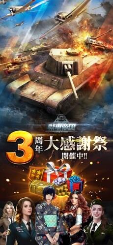 戦車帝国3周年大感謝祭開催中!!