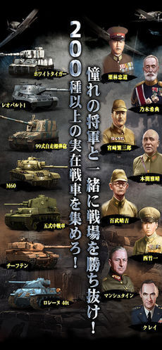 200種以上の実在戦車を集めろ!憧れの将軍と一緒に戦場を勝ち抜け!